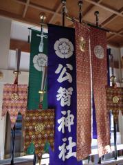 公智神社社名旗